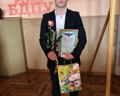 Кращий студент Бердянського економіко-гуманітарного коледжу