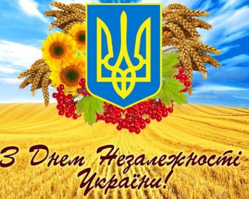 З Днем Державного прапора та 30-ою річницею Незалежності України!