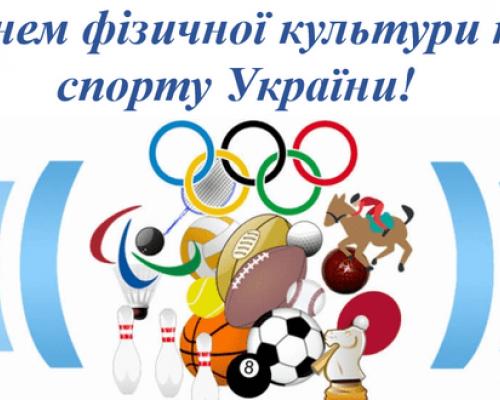 Вітаємо з Днем фізичної культури і спорту в Україні!