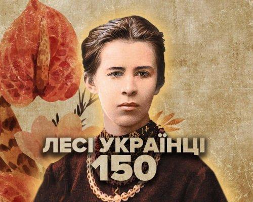 150 - Лесі Українці!