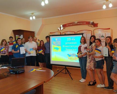 Захід, присвячений 25-й річниці Конституції України.